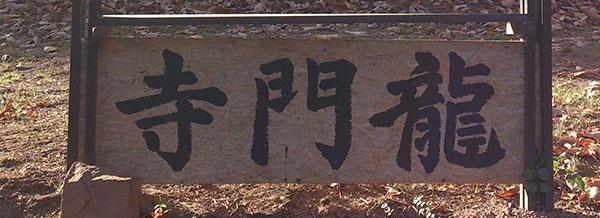 Inschrift beim Kloster Ryumon Ji